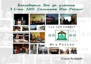 lean-summit-russia