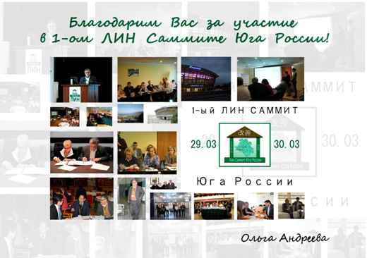 rusya-lean-summit-1