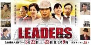 Leaders_zps6e58f18c